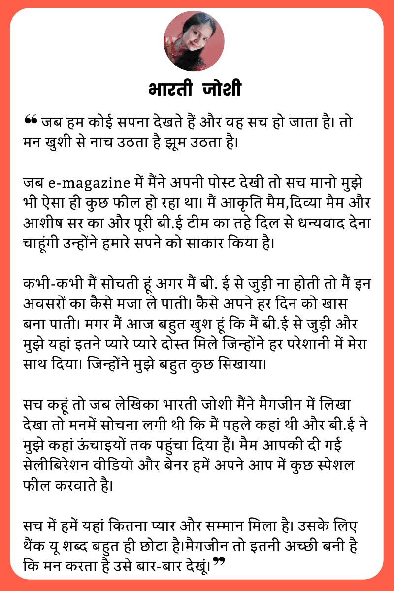 Bharti Joshi